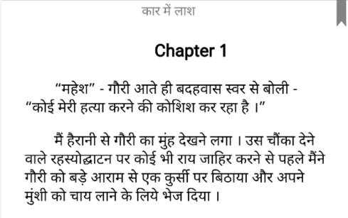 Car Me Lash Hindi PDF Download Free