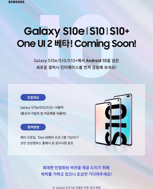 Update Samsung OneUI 2.0 Beta berbasis Android 10 Langsung untuk Galaxy S10e / S10 / S10 + [Download OTA] 3