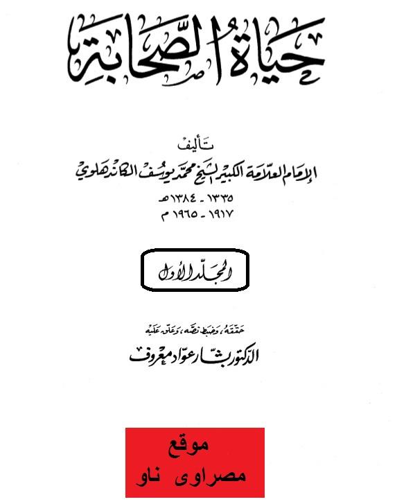 كتاب حياة الصحابة الجزء الأول PDF - محمد يوسف الكاندهلوي