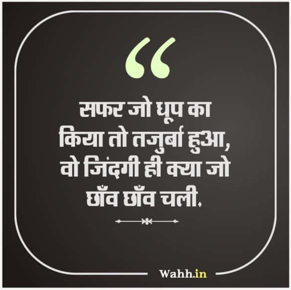 Best Safar Shayari In Hindi