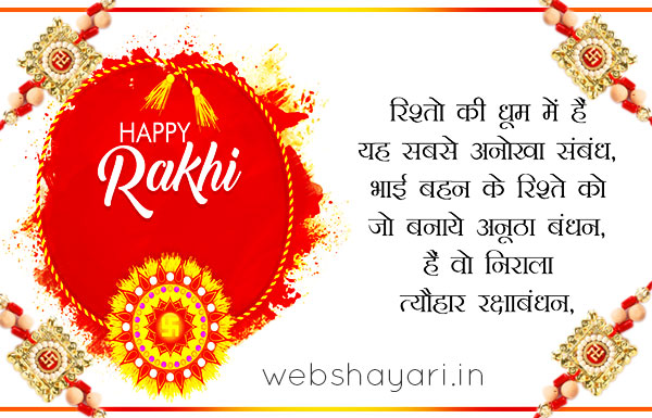 latest rakhi status image