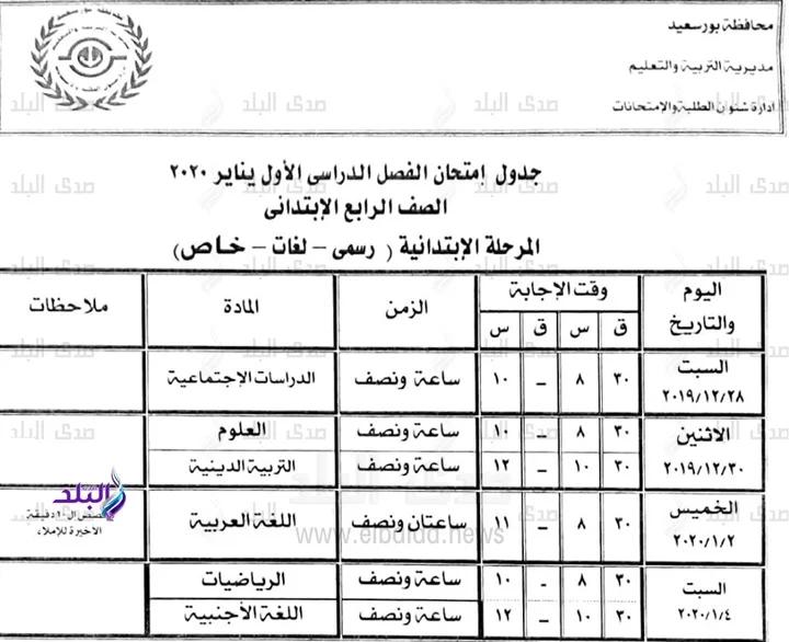 جداول امتحانات محافظة بورسعيد الترم الأول 2020 4