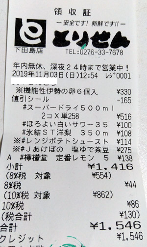 とりせん 下田島店 2019/11/3 のレシート