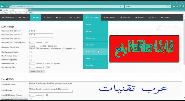 برنامج NxFilter 4.3.4.8