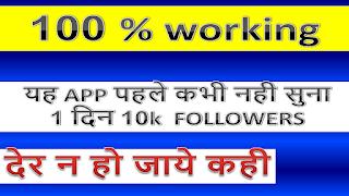 Tik Tok Par Followers Kaise Badhaye App | How To Encrease Followers On Tik Tok | 100% Working
