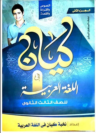تحميل كتاب كيان فى اللغة العربية للصف الثالث الثانوى نظام جديد2021 pdf (الجزء الثانى كامل)