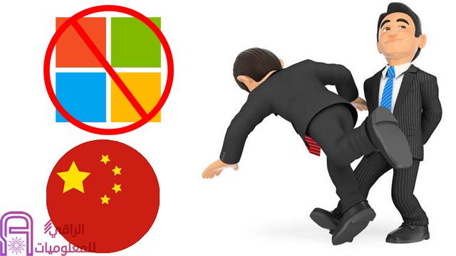 هل ستقوم الصين بحظر مايكروسوفت رداً على عقوبات هواوي؟