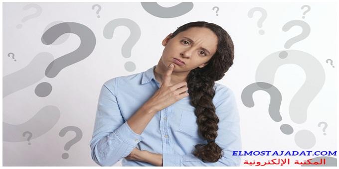 اسئلة ثقافة عامة اسئلة عامة سهلة اسئلة عامة واجابتها أسئلة عامة للمسابقات أسئلة ثقافة عامة مع الاجوبة  أسئلة عامة صعبة أسئلة عامة مضحكة أسئلة عامة مع خيارات أسئلة ثقافية في العلوم
