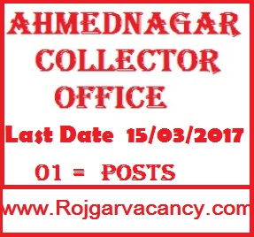 http://www.rojgarvacancy.com/2017/03/01-data-entry-operator-collector-office.html