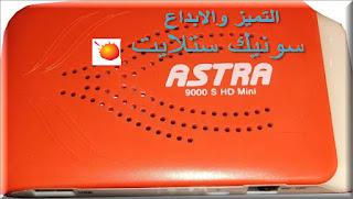 احدث ملف قنوات ASTRA 9000 S HDMINI