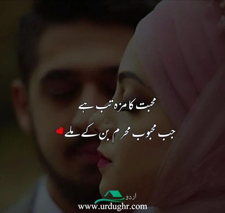 Romantic Love Quotes in Urdu