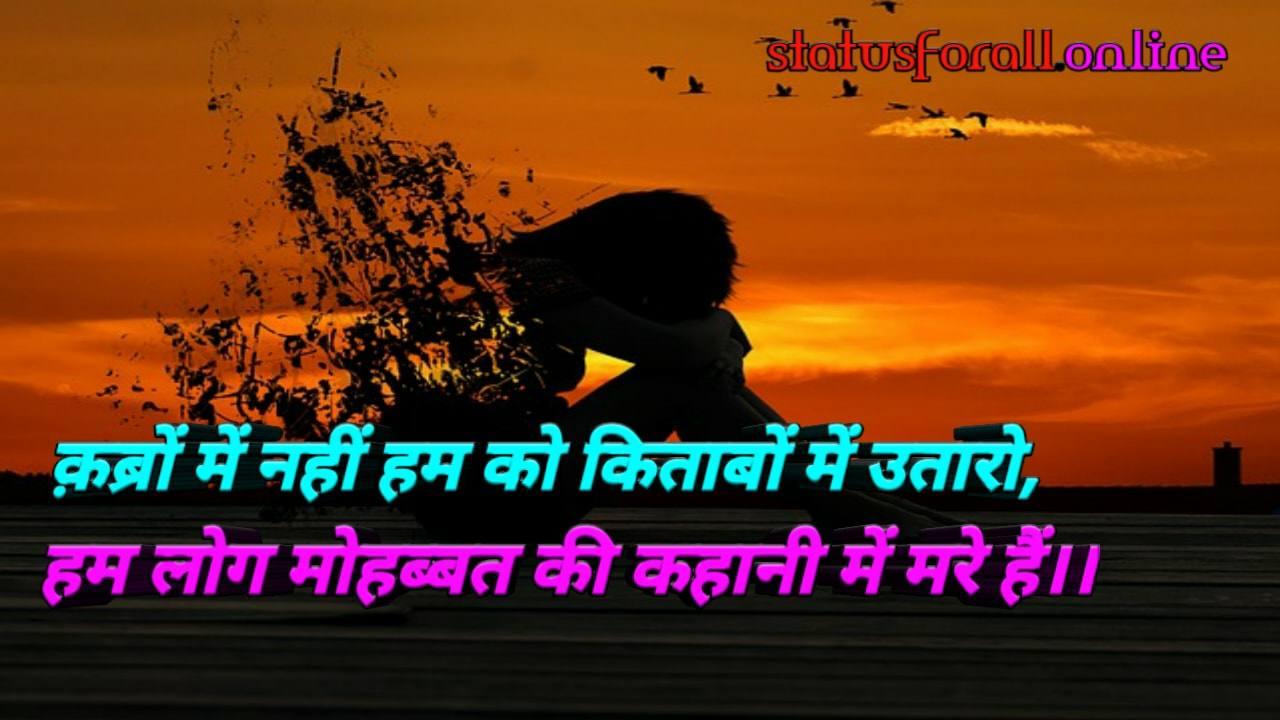 Top 100 Alone Status In Hindi Font Alone Status In Hindi