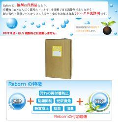 瀬戸内海環境保全特別措置法をクリアした環境低負荷洗浄剤「リボーンスーパーEX」