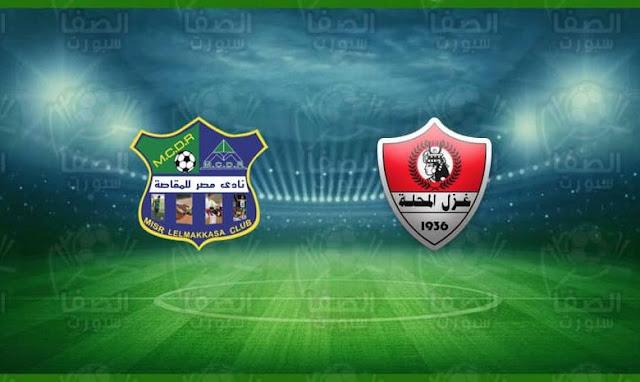 مشاهدة مباراة مصر المقاصة وغزل المحلة بث مباشر