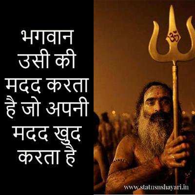 भगवान के भरोसे - हिंदी कहानी