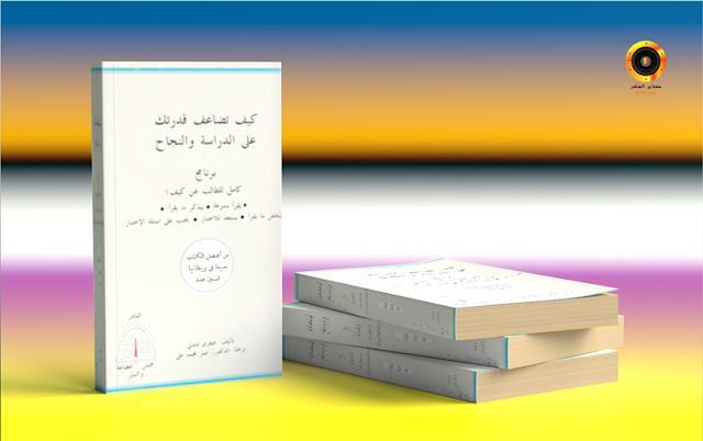 تحميل كتاب كيف تضاعف قدرتك على الدراسة والنجاح