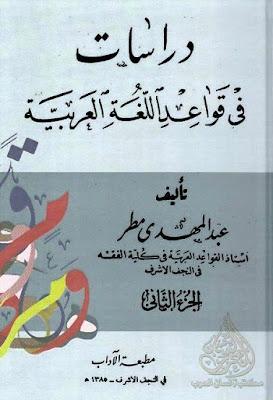 دراسات في قواعد اللغة العربية (الجزء الثانى) عبد المهدي مطر , pdf