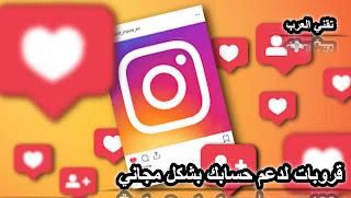 طريقة جديدة لزيادة متابعين انستقرام 2021   قروبات دعم Instagram followers