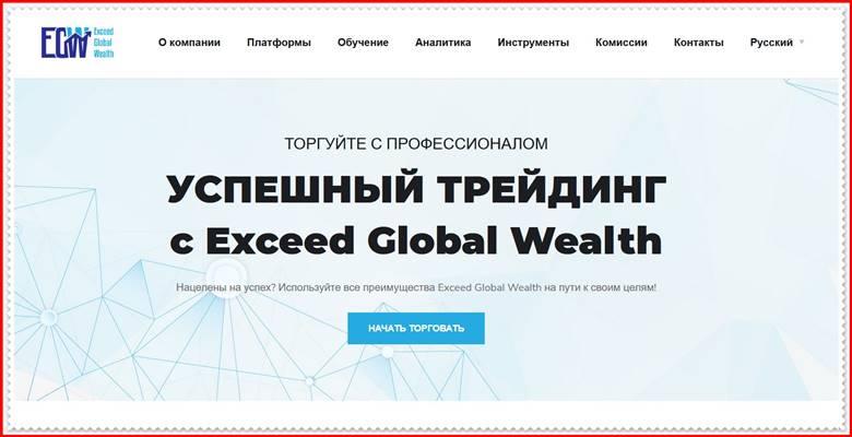 [ЛОХОТРОН] eg-wealth.com – Отзывы, развод? Компания Exceed Global Wealth мошенники!