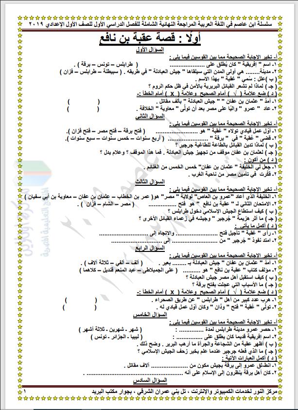 مراجعة نهائية لغة عربية للصف الأول الإعدادى الترم الأول 2021 ابن عاصم
