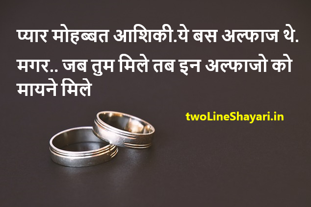 Aashiqui Shayari in Hindi Font, Aashiqui Shayari Wallpaper