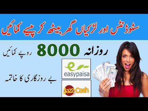 How To Earn Money Online In Pakistan 2020 Withdraw Easypaisa And Jazzcash The Quiz Money Apk
