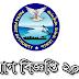 Payra Port Authority new job circular 2019 । newbdjobs.com