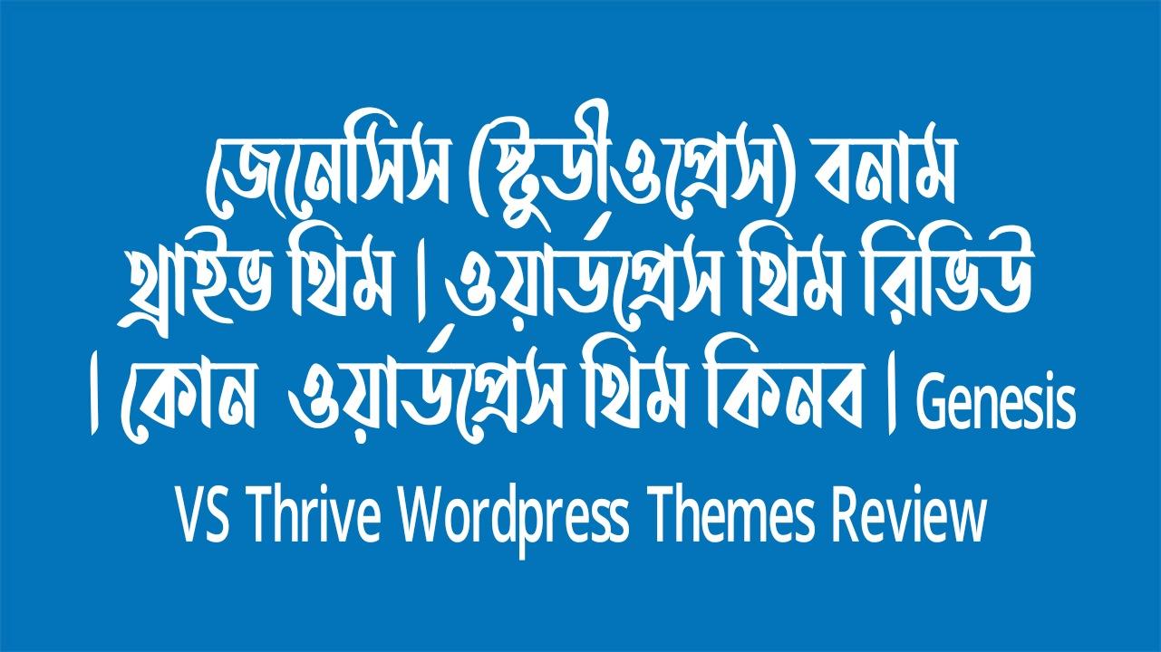 জেনেসিস (স্টুডীওপ্রেস) বনাম থ্রাইভ থিম | ওয়ার্ডপ্রেস থিম রিভিউ | কোন  ওয়ার্ডপ্রেস থিম কিনব | Genesis VS Thrive Wordpress Themes Review