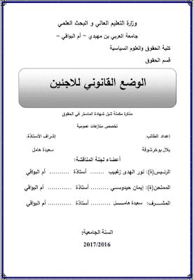 مذكرة ماستر: الوضع القانوني للاجئين PDF