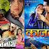 21 जून को भोजपुरी सिनेमा में टक्कर, 'काजल' और 'काशी विश्वनाथ' होगी रिलीज