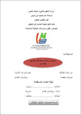 مذكرة ماستر: تأسيس شركة المساهمة في التشريع الجزائري PDF