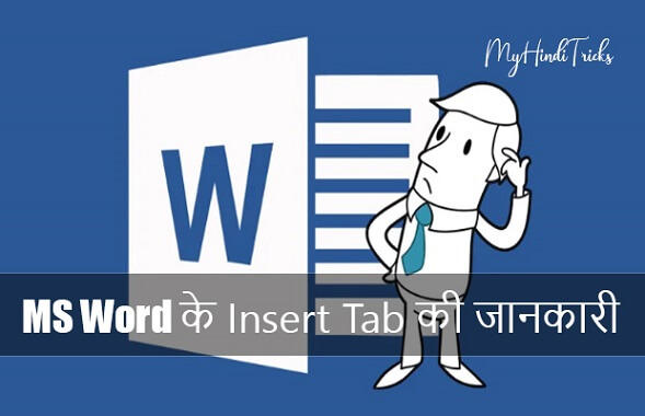 ms-word-ki-jankari