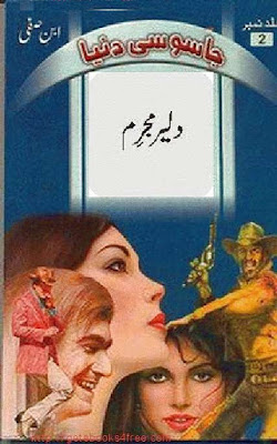 Daler Mujrim by Ibn e Safi PDF Jasoosi Novel