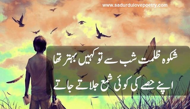 Shikwa Zulmat Shab Se To Kahien Behtar Tha.....