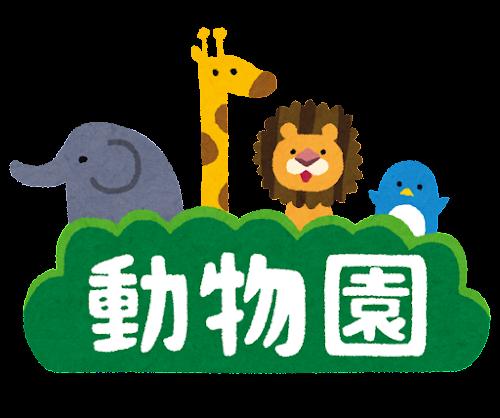 「動物園」のイラスト文字
