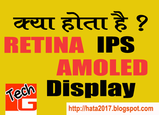 whats is retina amoled ips dispaly