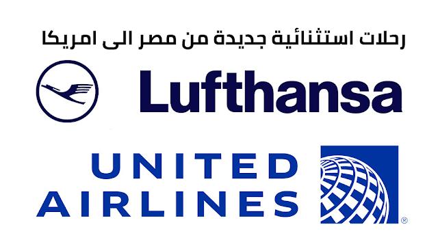معلومات عن رحلات جديدة مع طيران لوفتهانزا New 6 flights from Egypt to US