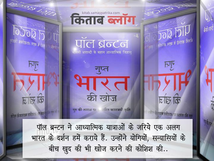 gupt-bharat-ki-khoj-paul-brunton-hindi