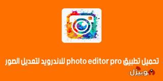 تحميل برنامج تصميم الصورPhoto Studio PRO للبلاك بيري