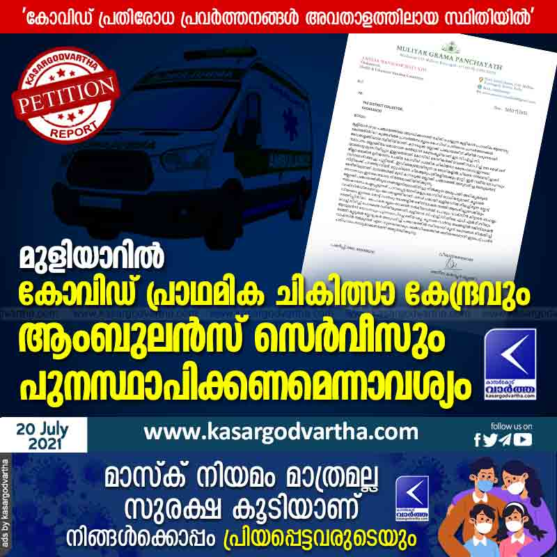 Request for FLTC and Ambulance Service in Muliyar