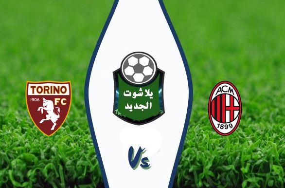نتيجة مباراة ميلان وتورينو اليوم الثلاثاء 28-01-2020 كأس إيطاليا