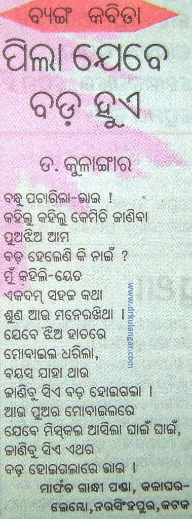 odia sex story new