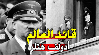 هتلر قائد الجيوش