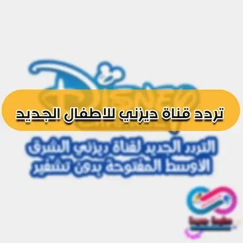 التردد الجديد لقناة ديزني الشرق الاوسط بدون تشفير 2021 على النايل ساتDisney Channel Middle East