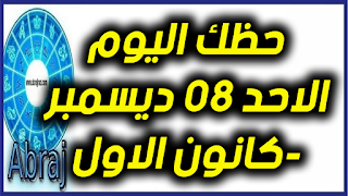 حظك اليوم الاحد 08 ديسمبر-كانون الاول 2019