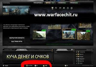 Чит мультихак на кредиты+деньги+варбаксы+короны для WarFace