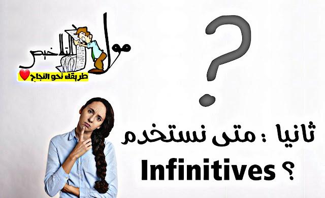 متى نستخدم Infinitives ؟