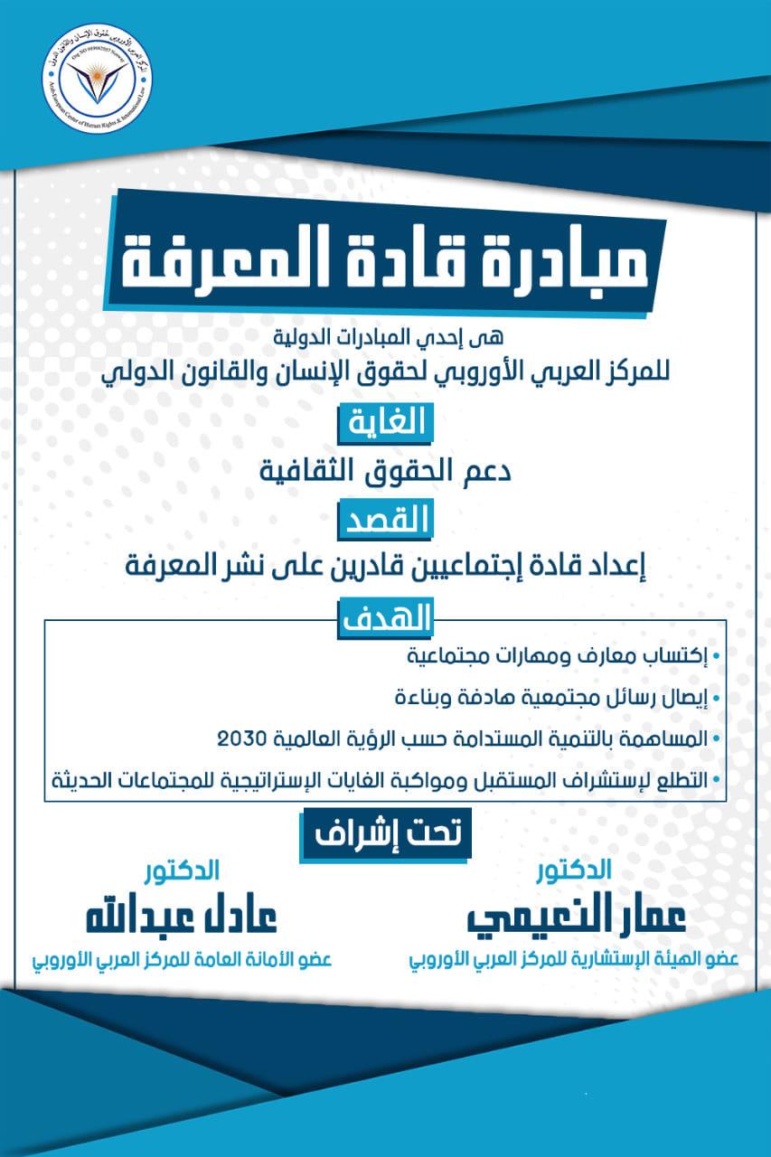 """المركز العربي الأوروبي يطلق مبادرة """"قــادة المـعرفة"""""""