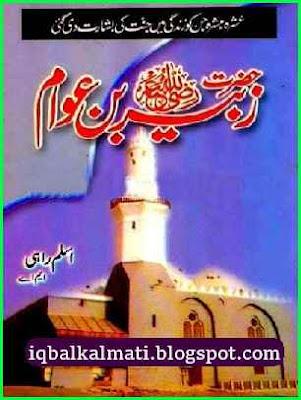 Hazrat Zubair Bin Awam