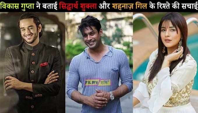 विकास गुप्ता ने बताई सिद्धार्थ शुक्ला और शहनाज़ गिल के रिश्ते की सचाई, सिद्धार्थ से मिलने गए थे उनके घर